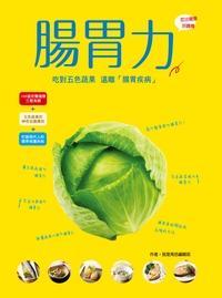 腸胃力:吃對五色蔬果,遠離腸胃疾病