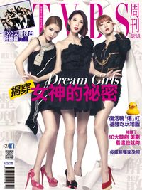 TVBS周刊 2014/01/09 [第845期]:Dream Girls 揭穿女神的祕密