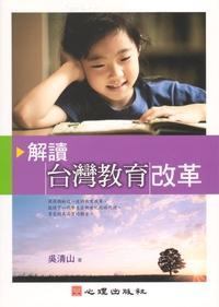 解讀臺灣教育改革