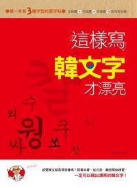 這樣寫韓文字才漂亮