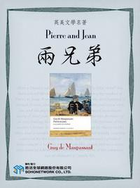 Pierre and Jean = 兩兄弟