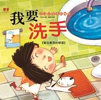 我要洗手:衛生教育的學習