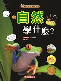 自然學什麼?