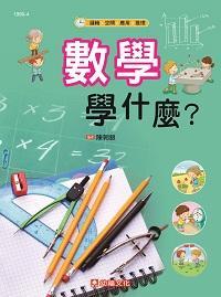 數學學什麼?