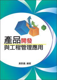 產品開發與工程管理應用