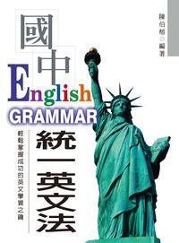 統一英文法 [有聲書]