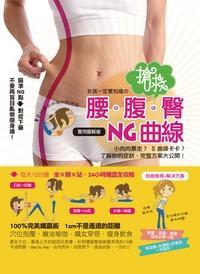 女孩一定要知道の搶救腰腹臀NG曲線