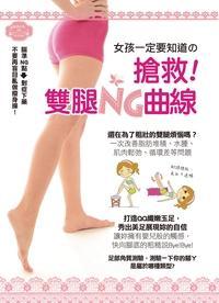 女孩一定要知道の搶救!雙腿NG曲線