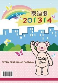 泰迪熊201314