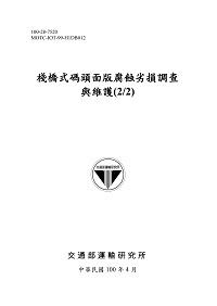棧橋式碼頭面版腐蝕劣損調查與維護. (2/2)