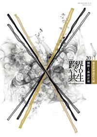 臺北世界設計大展. 2011, 國際工藝設計展 : 跨界AND共生