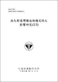液化對港灣構造物穩定性之影響研究. (2/2)