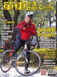 單車誌 [第76期] [有聲書]:單車運動vs.飲食補給