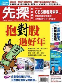 先探投資週刊 2014/01/18 [第1761期]:抱對股過好年