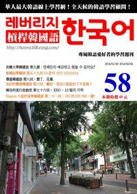 槓桿韓國語學習週刊 2014/01/29 [第58期] [有聲書]:首爾大學韓國語第三冊 第九課