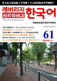 槓桿韓國語學習週刊 2014/02/19 [第61期] [有聲書]:首爾大學韓國語第三冊 第十二課