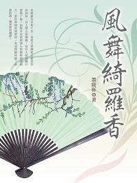 風舞綺羅香. 卷三