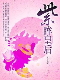 紫眸皇后. 卷三(完)