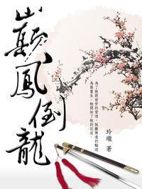 巔鳳倒龍. 卷二