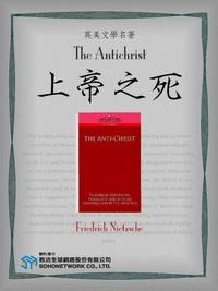 The Antichrist = 上帝之死