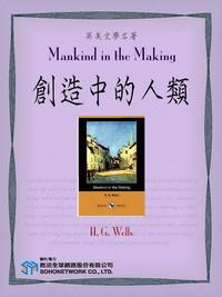 Mankind in the Making = 創造中的人類