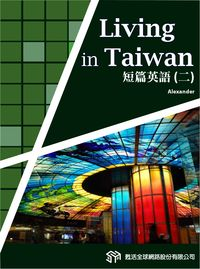 Living in Taiwan 短篇英語 [有聲書]. 二