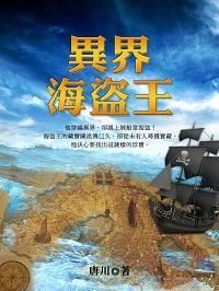 異界海盜王. 卷十八(完)