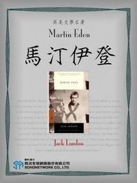 Martin Eden = 馬汀伊登