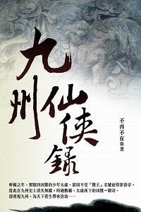 九州仙俠錄. 卷一