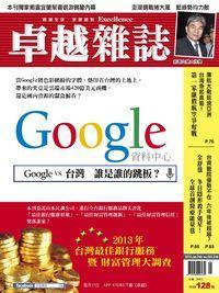 卓越雜誌 [第333-334期]:Google 資料中心