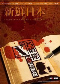 新鮮日本 [中日文版] 2014/01/22 [第134期] [有聲書]:名偵探與X的謀殺遊戲