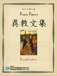 Pagan Papers = 異教文集