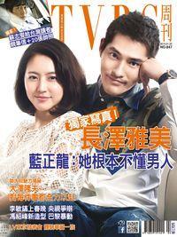 TVBS周刊 2014/01/23 [第847期]:長澤雅美獨家寫真!藍正龍:她根本不懂男人