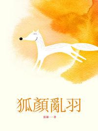 狐顏亂羽. 卷四