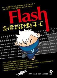 Flash創意設計點子王