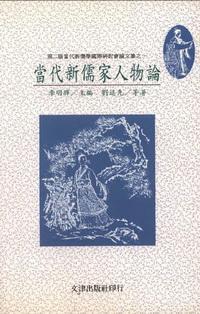 當代新儒家人物論