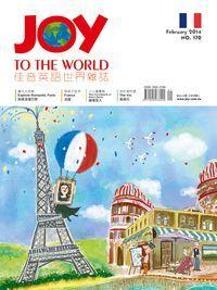 Joy to the World佳音英語世界雜誌 [第170期] [有聲書]:探索浪漫巴黎
