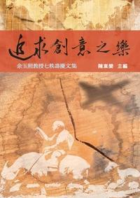 追求創意之樂:余玉照教授七秩壽慶文集