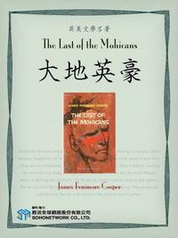 The Last of the Mohicans = 大地英豪