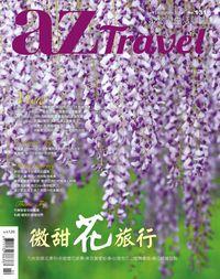 AZ旅遊生活 [第131期]:微甜花旅行