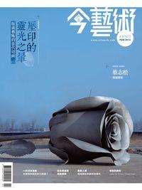 典藏今藝術 [第257期]:壓印的靈光之暈  版畫藝術的當代切面