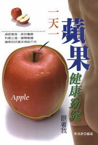 一天一蘋果:健康窈窕跟著我