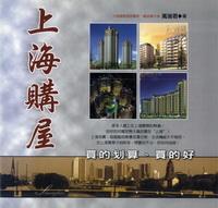上海購屋:買的划算、買的好