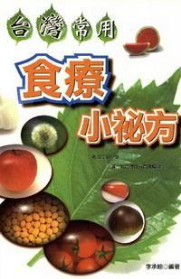 台灣常用食療小祕方