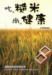 吃糙米尚健康. [I]:最豐富的營養補給源
