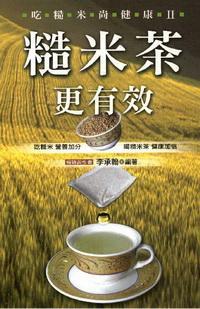 吃糙米尚健康. II, 糙米茶更有效