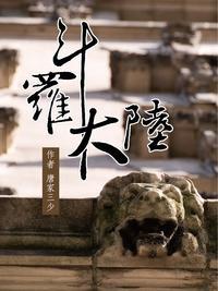 斗羅大陸. 卷三