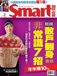 Smart智富月刊 [第186期]:非常識7年年賺10%