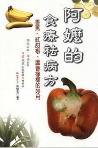 阿嬤的食療袪病方:香蕉、紅甜椒、蘆薈檸檬的妙用