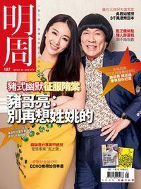 明周 雙週刊 2014/01/30[第187期]:豬式幽默征服隋棠